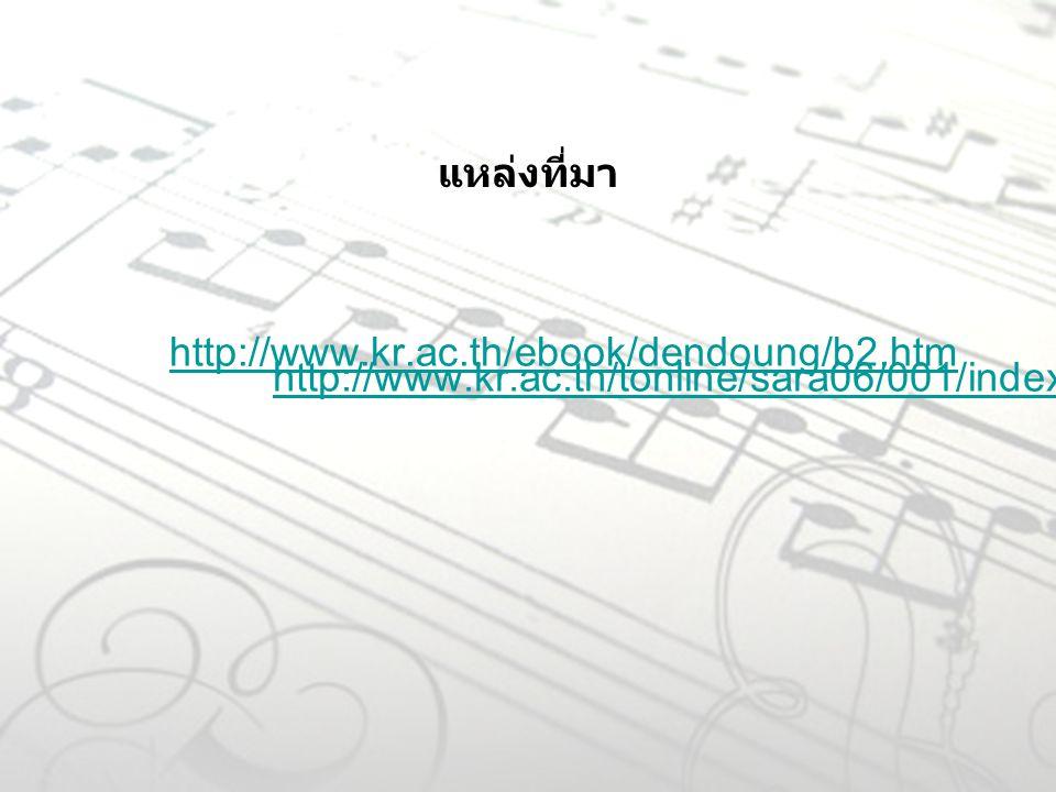 แหล่งที่มา http://www.kr.ac.th/ebook/dendoung/b2.htm http://www.kr.ac.th/tonline/sara06/001/index.html