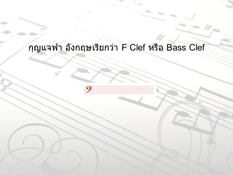 กุญแจฟา อังกฤษเรียกว่า F Clef หรือ Bass Clef