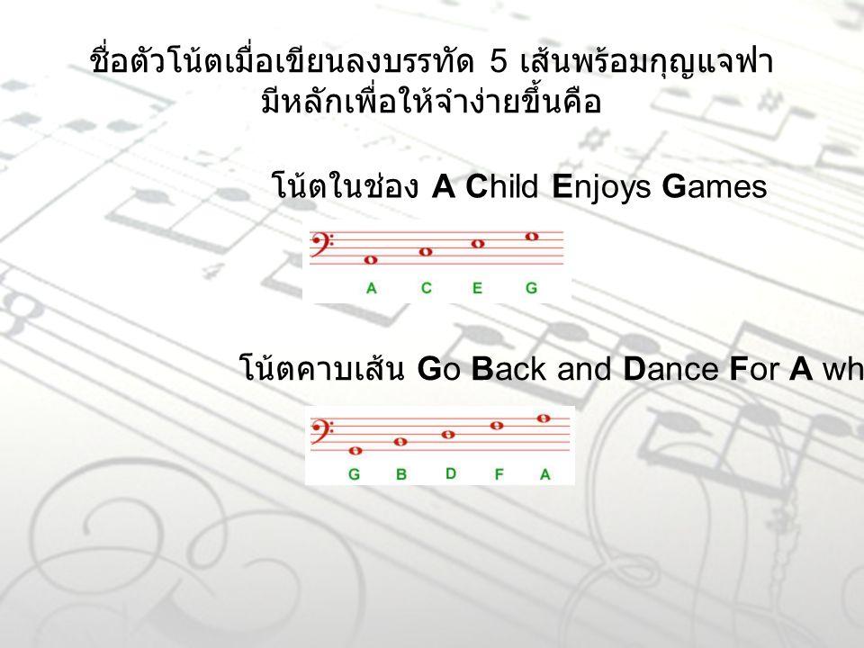 ชื่อตัวโน้ตเมื่อเขียนลงบรรทัด 5 เส้นพร้อมกุญแจฟา มีหลักเพื่อให้จำง่ายขึ้นคือ โน้ตในช่อง A Child Enjoys Games โน้ตคาบเส้น Go Back and Dance For A while