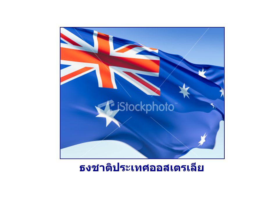 ธงชาติประเทศออสเตรเลีย