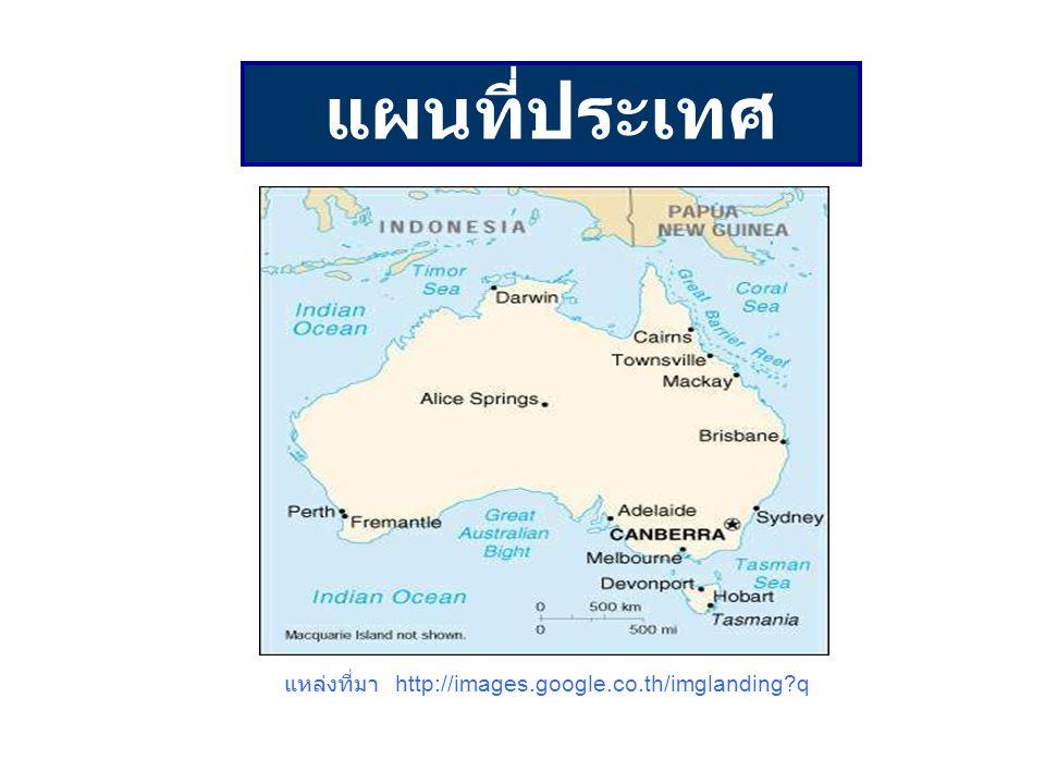 แผนที่ประเทศ ออสเตรเลีย แหล่งที่มา http://images.google.co.th/imglanding?q