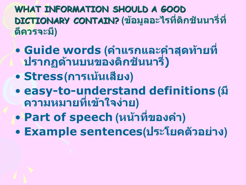 good - bad Note 1.Words that mean the same or nearly the same are called 'Synonyms'.