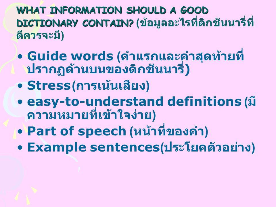 Guide words ( คำแรกและคำสุดท้ายที่ ปรากฏด้านบนของดิกชันนารี่ ) Stress( การเน้นเสียง ) easy-to-understand definitions ( มี ความหมายที่เข้าใจง่าย ) Part