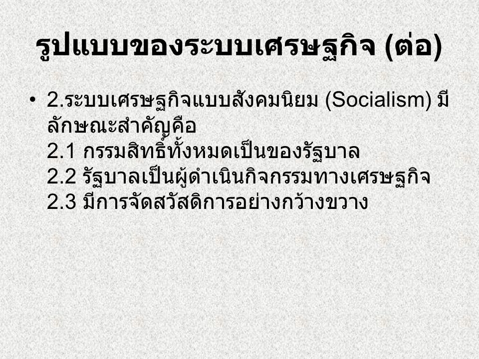 รูปแบบของระบบเศรษฐกิจ ( ต่อ ) 2.