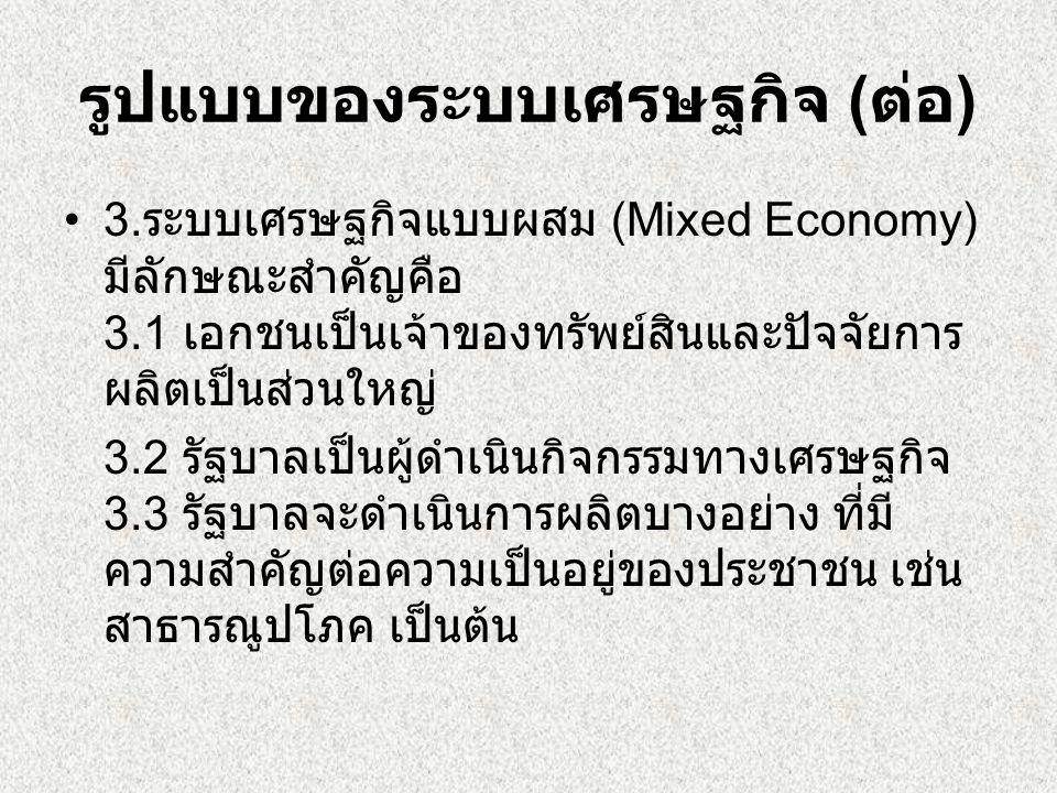 รูปแบบของระบบเศรษฐกิจ ( ต่อ ) 3.