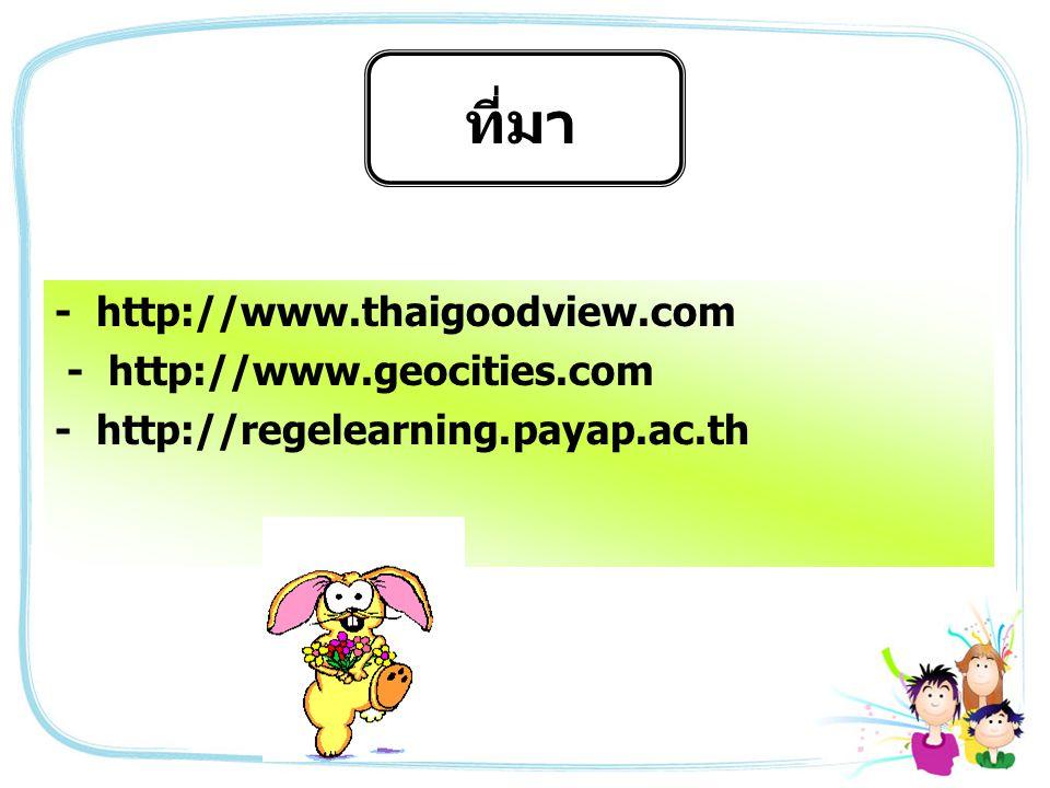 ที่มา - http://www.thaigoodview.com - http://www.geocities.com - http://regelearning.payap.ac.th