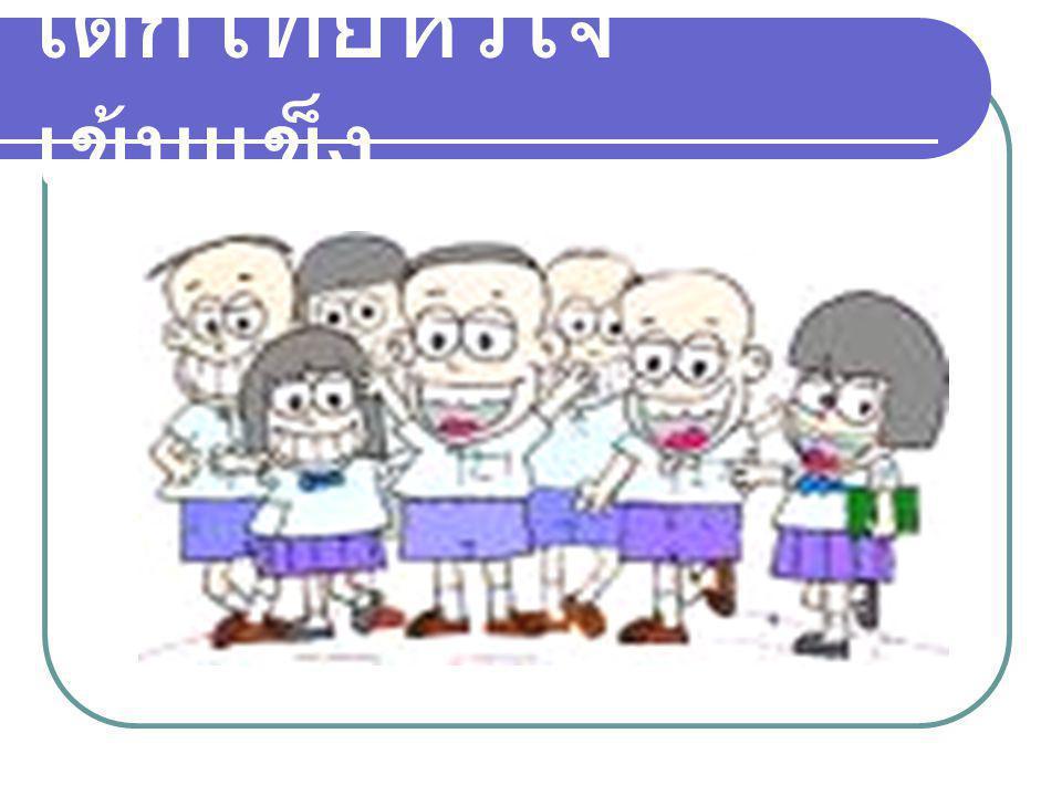 เด็กไทยหัวใจ เข้มแข็ง