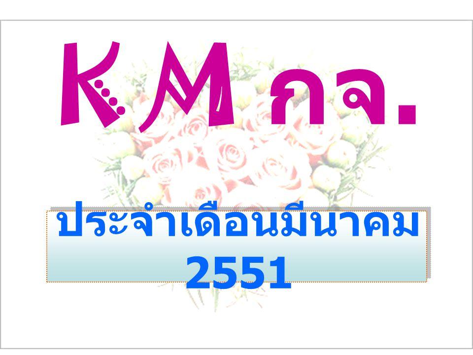 K M กจ. ประจำเดือนมีนาคม 2551
