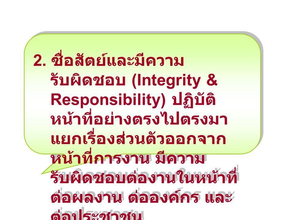 2. ซื่อสัตย์และมีความ รับผิดชอบ (Integrity & Responsibility) ปฏิบัติ หน้าที่อย่างตรงไปตรงมา แยกเรื่องส่วนตัวออกจาก หน้าที่การงาน มีความ รับผิดชอบต่องา