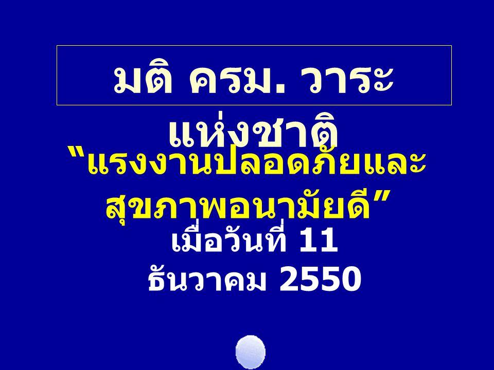 """มติ ครม. วาระ แห่งชาติ """" แรงงานปลอดภัยและ สุขภาพอนามัยดี """" เมื่อวันที่ 11 ธันวาคม 2550"""