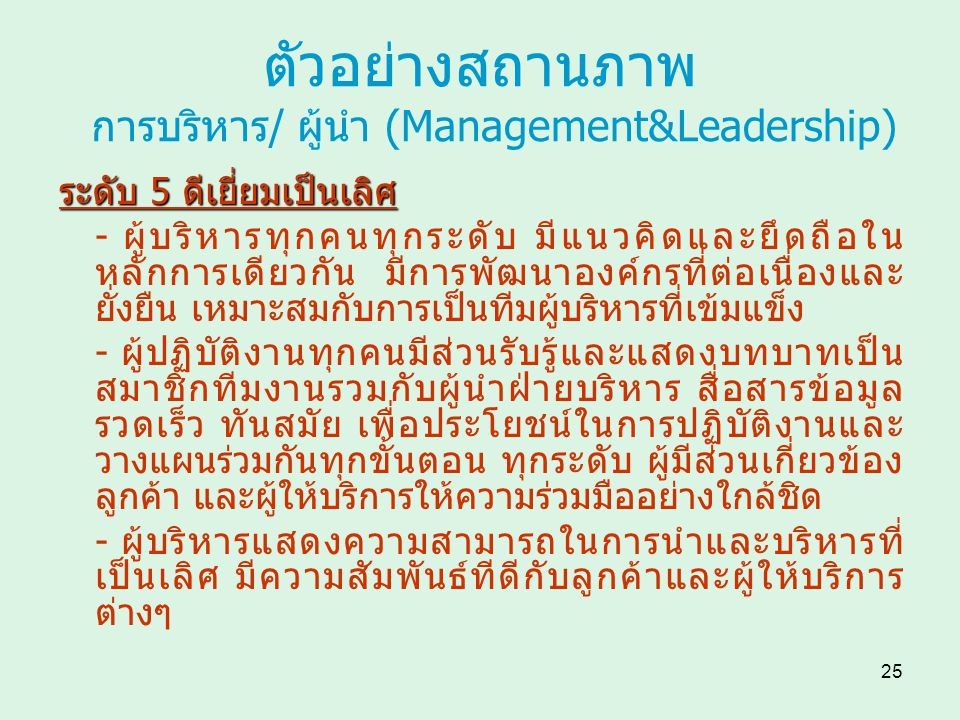 25 ตัวอย่างสถานภาพ การบริหาร/ ผู้นำ (Management&Leadership) ระดับ 5 ดีเยี่ยมเป็นเลิศ - ผู้บริหารทุกคนทุกระดับ มีแนวคิดและยึดถือใน หลักการเดียวกัน มีกา