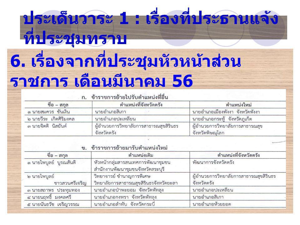 ประเด็นวาระ 1 : เรื่องที่ประธานแจ้ง ที่ประชุมทราบ 6.2 การประหยัดพลังงาน 6.3 โครงการหน่วยบำบัดทุกข์ บำรุงสุข สร้างรอยยิ้มให้ประชาชน วันที่ 25 เมษายน 2556 ต.