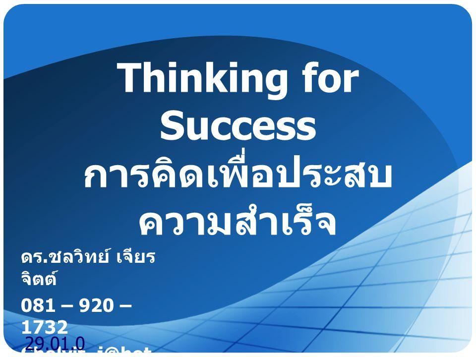 www.themegallery.com Thinking for Success คือ กระบวนการคิด เพื่อความสำเร็จ การมองสิ่ง ดี สร้างคุณภาพทางมุมมอง เพื่อค้นหาสิ่งดีทางออกที่มี คุณภาพ ในตนเอง มี ทัศนคติที่ดีต่อผู้อื่น ชุมชน สังคม ดำรงตนเป็นผู้มี คุณภาพทางการจัดการ ดำรงชีวิตด้านบวกและมุ่งมั่น เพื่อเป้าหมายที่วางไว้