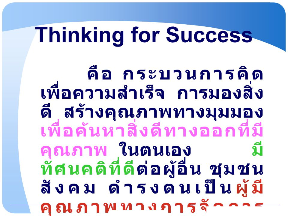 www.themegallery.com Thinking for Success คือ กระบวนการคิด เพื่อความสำเร็จ การมองสิ่ง ดี สร้างคุณภาพทางมุมมอง เพื่อค้นหาสิ่งดีทางออกที่มี คุณภาพ ในตนเ