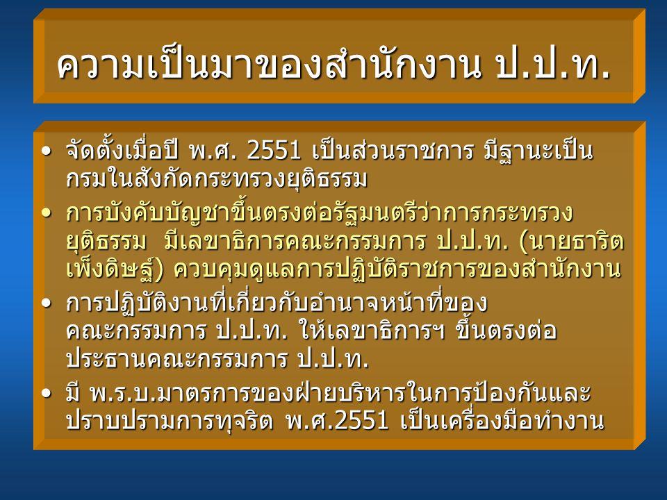 ความเป็นมาของสำนักงาน ป.ป.ท. จัดตั้งเมื่อปี พ.ศ. 2551 เป็นส่วนราชการ มีฐานะเป็น กรมในสังกัดกระทรวงยุติธรรมจัดตั้งเมื่อปี พ.ศ. 2551 เป็นส่วนราชการ มีฐา