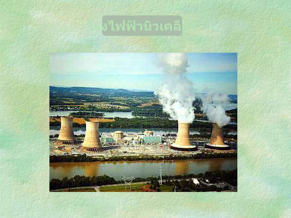 โรงไฟฟ้านิวเคลียร์