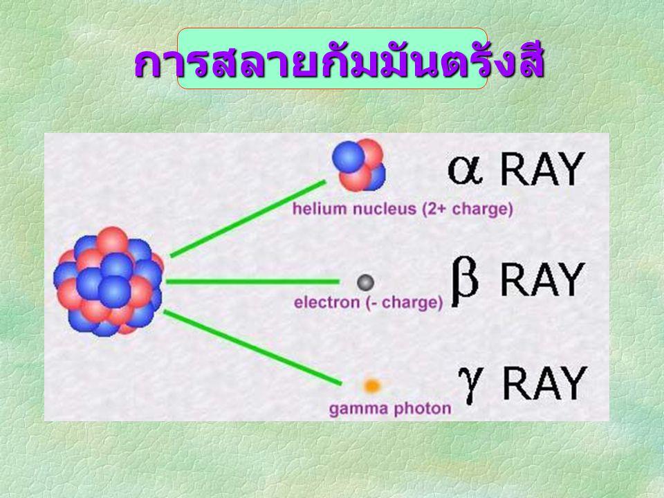 การสลายตัวให้รังสีแอลฟา ตัวอย่าง 90 Th 232 -----> 88 Ra 228 + 2  4