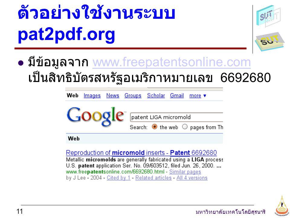 มหาวิทยาลัยเทคโนโลยีสุรนารี 12 ตัวอย่างใช้งานระบบ pat2pdf.org กรอกหมายเลขสิทธิบัตร 6692680 ใน pat2pdf.org