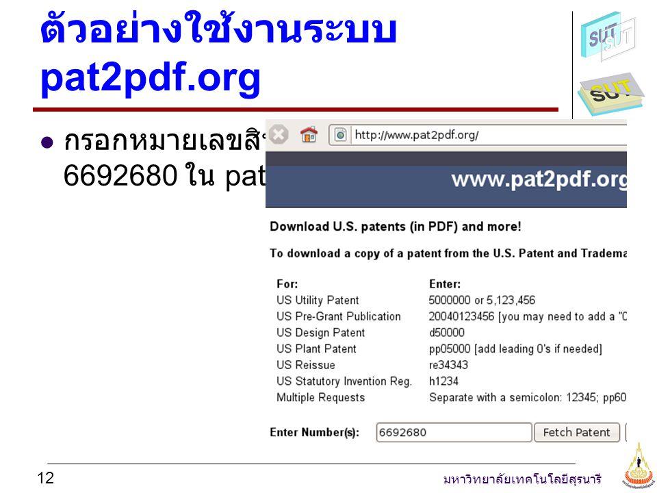 มหาวิทยาลัยเทคโนโลยีสุรนารี 13 ตัวอย่างใช้งานระบบ pat2pdf.org ดาวน์โหลดสิทธิบัตร หมายเลข 6692680