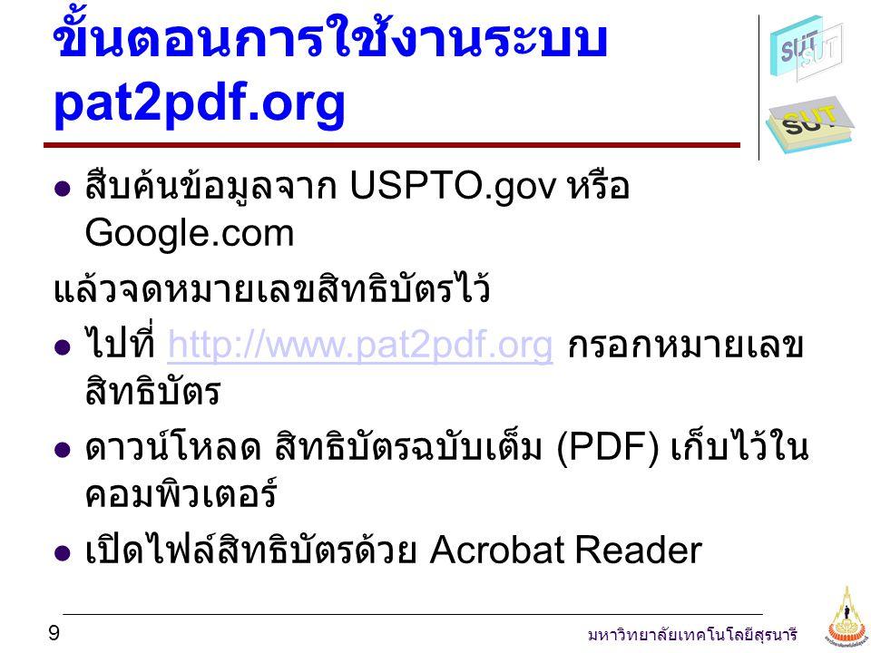 มหาวิทยาลัยเทคโนโลยีสุรนารี 10 ตัวอย่างใช้งานระบบ pat2pdf.org สืบค้นข้อมูลสิทธิบัตรเกี่ยวกับ patent LIGA micromold ใน Google