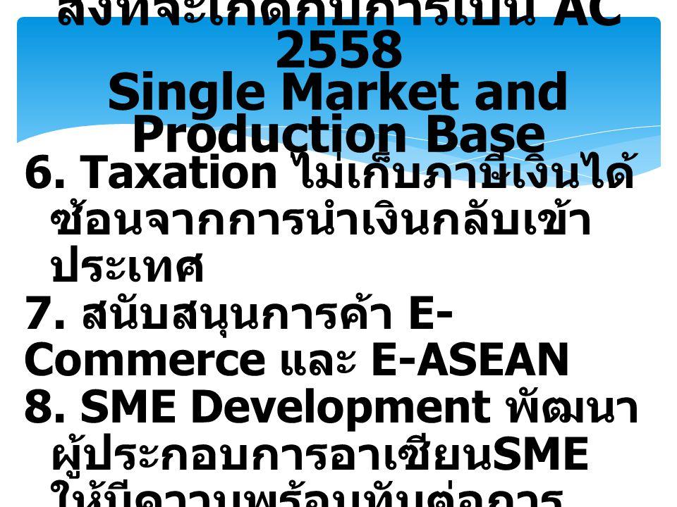 6. Taxation ไม่เก็บภาษีเงินได้ ซ้อนจากการนำเงินกลับเข้า ประเทศ 7.