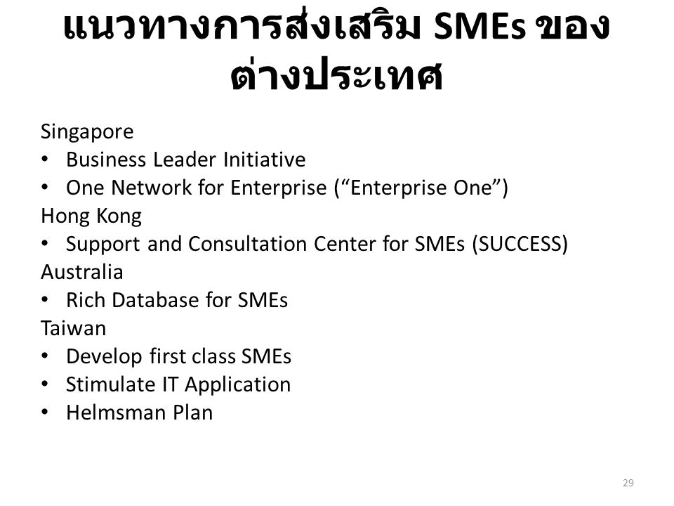 "แนวทางการส่งเสริม SMEs ของ ต่างประเทศ 29 Singapore Business Leader Initiative One Network for Enterprise (""Enterprise One"") Hong Kong Support and Cons"