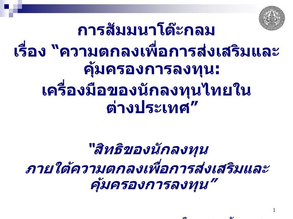 """1 การสัมมนาโต๊ะกลม เรื่อง """" ความตกลงเพื่อการส่งเสริมและ คุ้มครองการลงทุน : เครื่องมือของนักลงทุนไทยใน ต่างประเทศ """" """" สิทธิของนักลงทุน ภายใต้ความตกลงเพ"""