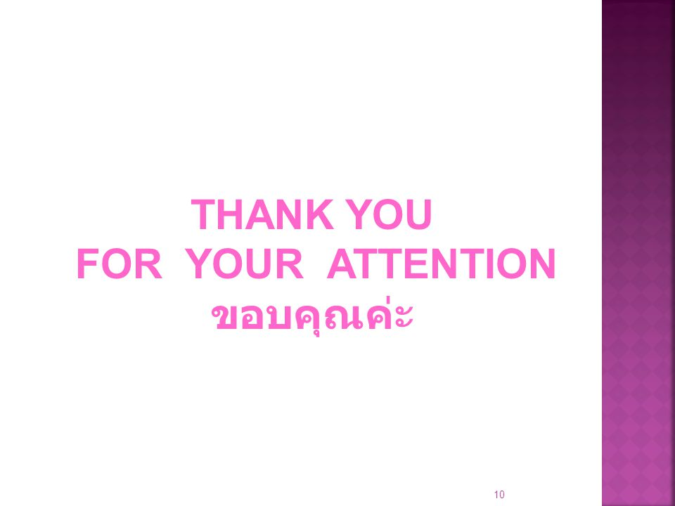 10 THANK YOU FOR YOUR ATTENTION ขอบคุณค่ะ