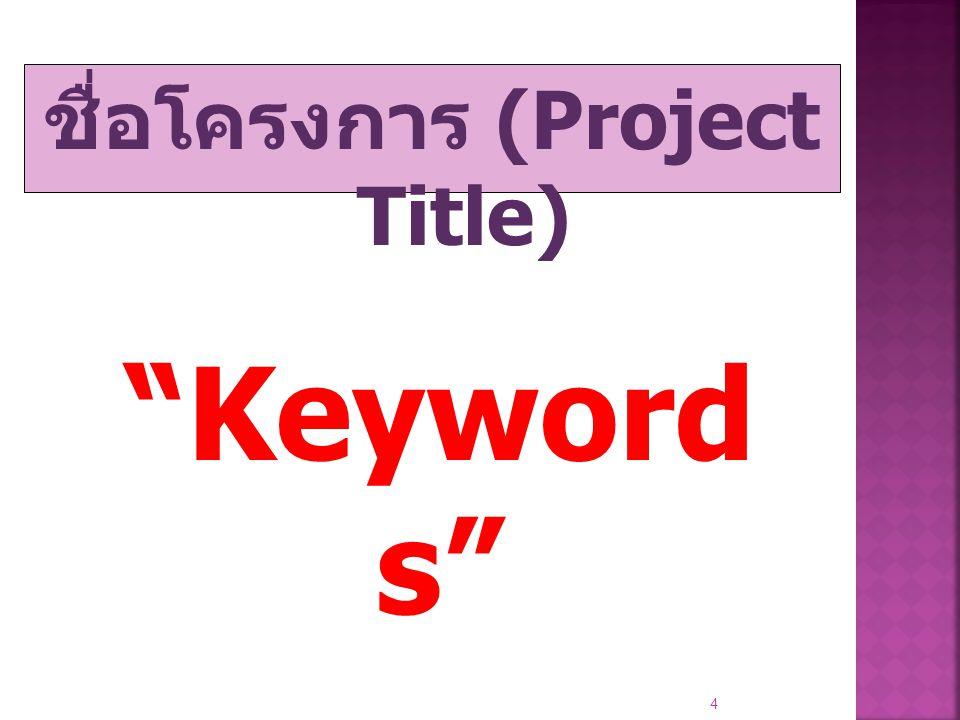 """ชื่อโครงการ (Project Title) 4 """"Keyword s"""""""