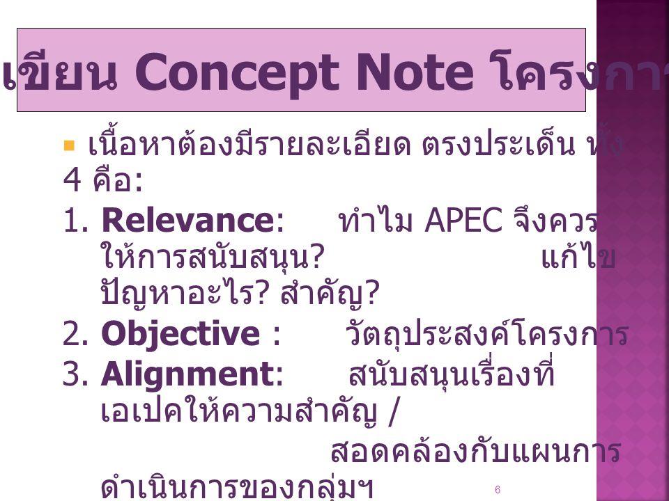  เนื้อหาต้องมีรายละเอียด ตรงประเด็น ทั้ง 4 คือ : 1. Relevance: ทำไม APEC จึงควร ให้การสนับสนุน ? แก้ไข ปัญหาอะไร ? สำคัญ ? 2. Objective : วัตถุประสงค