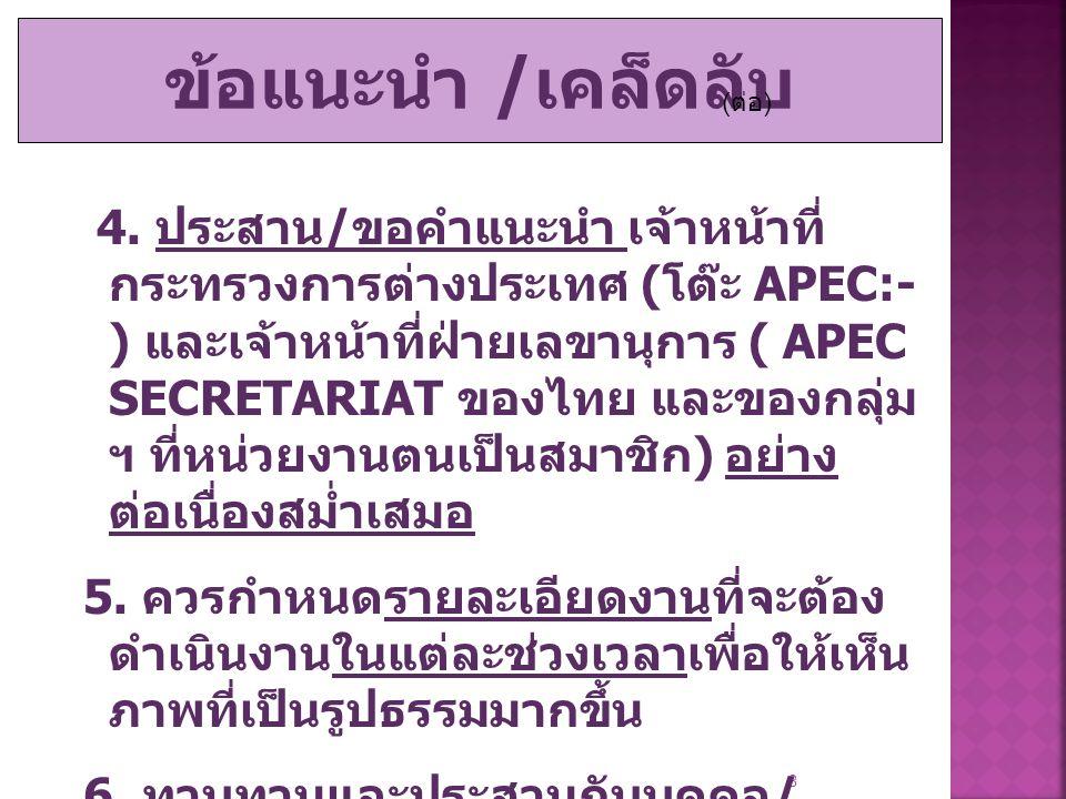 8 4. ประสาน / ขอคำแนะนำ เจ้าหน้าที่ กระทรวงการต่างประเทศ ( โต๊ะ APEC:- ) และเจ้าหน้าที่ฝ่ายเลขานุการ ( APEC SECRETARIAT ของไทย และของกลุ่ม ฯ ที่หน่วยง