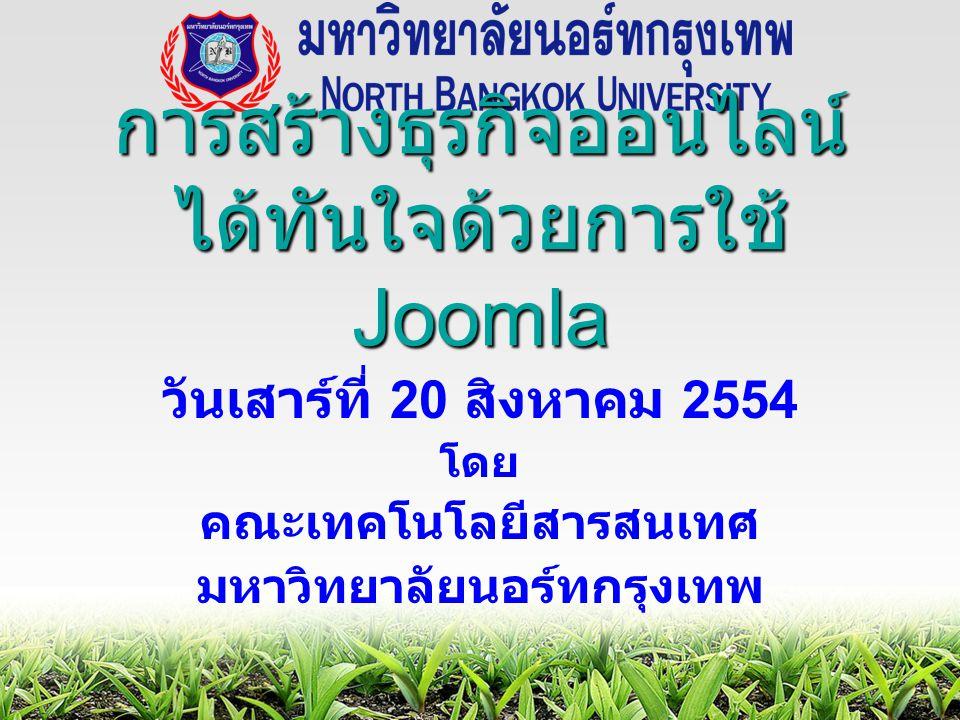 การสร้างธุรกิจออนไลน์ ได้ทันใจด้วยการใช้ Joomla วันเสาร์ที่ 20 สิงหาคม 2554 โดย คณะเทคโนโลยีสารสนเทศ มหาวิทยาลัยนอร์ทกรุงเทพ