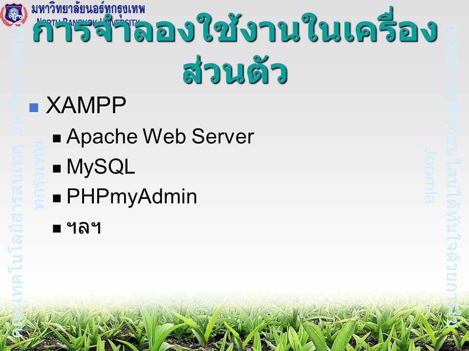การสร้างธุรกิจออนไลน์ได้ทันใจด้วยการใช้ Joomla คณะเทคโนโลยีสารสนเทศ มหาวิทยาลัยนอร์ ทกรุงเทพ การจำลองใช้งานในเครื่อง ส่วนตัว XAMPP XAMPP Apache Web Server Apache Web Server MySQL MySQL PHPmyAdmin PHPmyAdmin ฯลฯ ฯลฯ