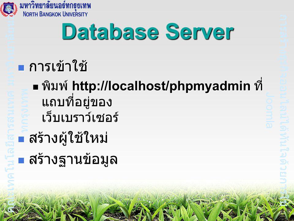 การสร้างธุรกิจออนไลน์ได้ทันใจด้วยการใช้ Joomla คณะเทคโนโลยีสารสนเทศ มหาวิทยาลัยนอร์ ทกรุงเทพ Database Server การเข้าใช้ การเข้าใช้ พิมพ์ http://localhost/phpmyadmin ที่ แถบที่อยู่ของ เว็บเบราว์เซอร์ พิมพ์ http://localhost/phpmyadmin ที่ แถบที่อยู่ของ เว็บเบราว์เซอร์ สร้างผู้ใช้ใหม่ สร้างผู้ใช้ใหม่ สร้างฐานข้อมูล สร้างฐานข้อมูล