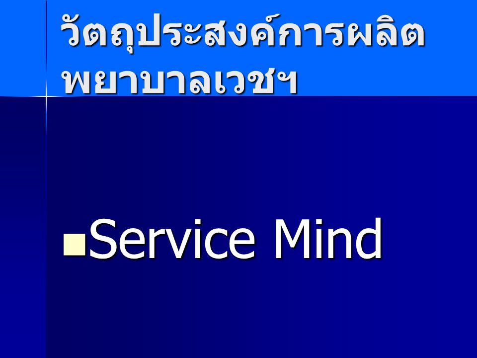 วัตถุประสงค์การผลิต พยาบาลเวชฯ Service Mind Service Mind