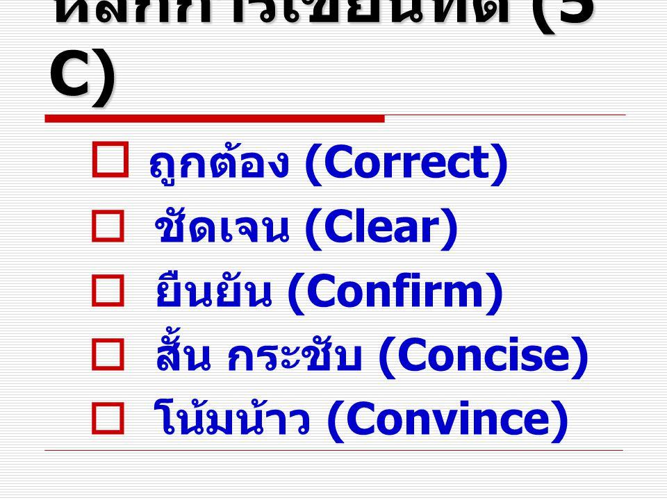 หลักการเขียนที่ดี (5 C)  ถูกต้อง (Correct)  ชัดเจน (Clear)  ยืนยัน (Confirm)  สั้น กระชับ (Concise)  โน้มน้าว (Convince)