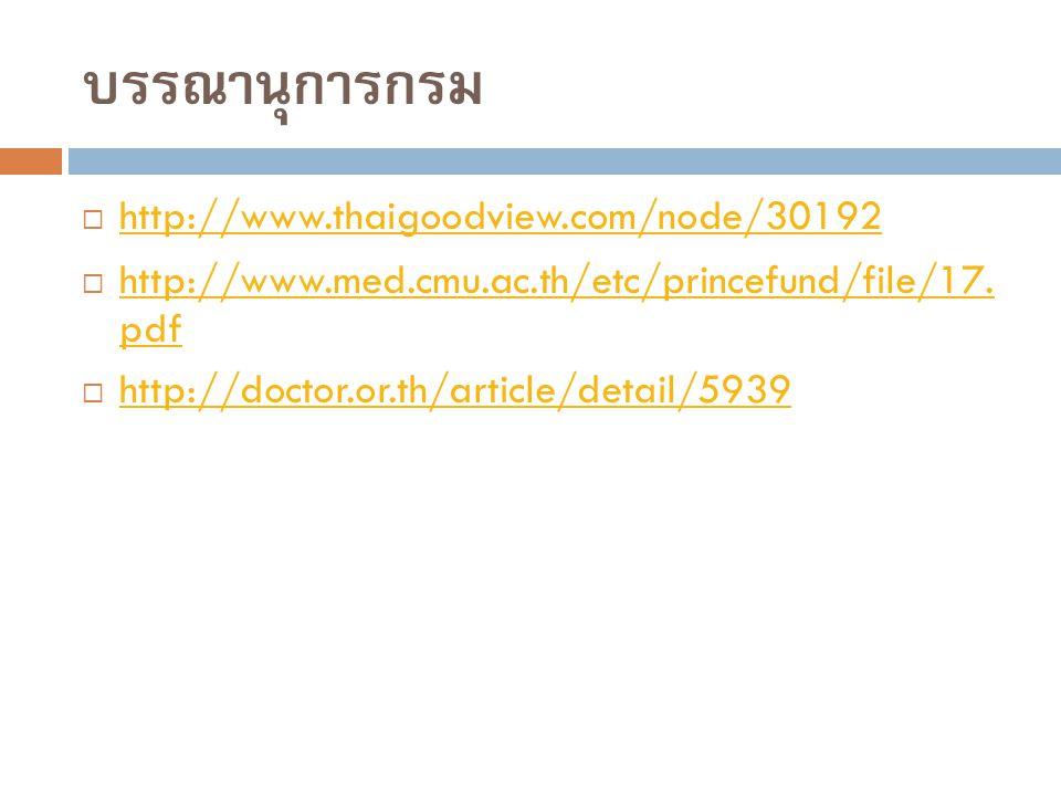 บรรณานุการกรม  http://www.thaigoodview.com/node/30192 http://www.thaigoodview.com/node/30192  http://www.med.cmu.ac.th/etc/princefund/file/17. pdf h