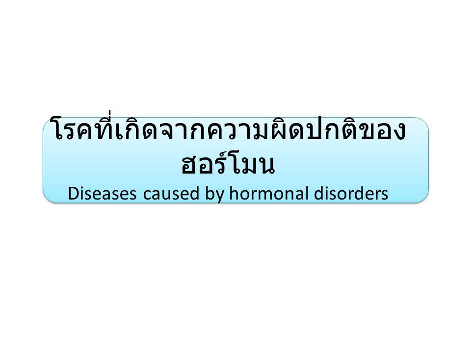 โรคที่เกิดจากความผิดปกติของ ฮอร์โมน Diseases caused by hormonal disorders