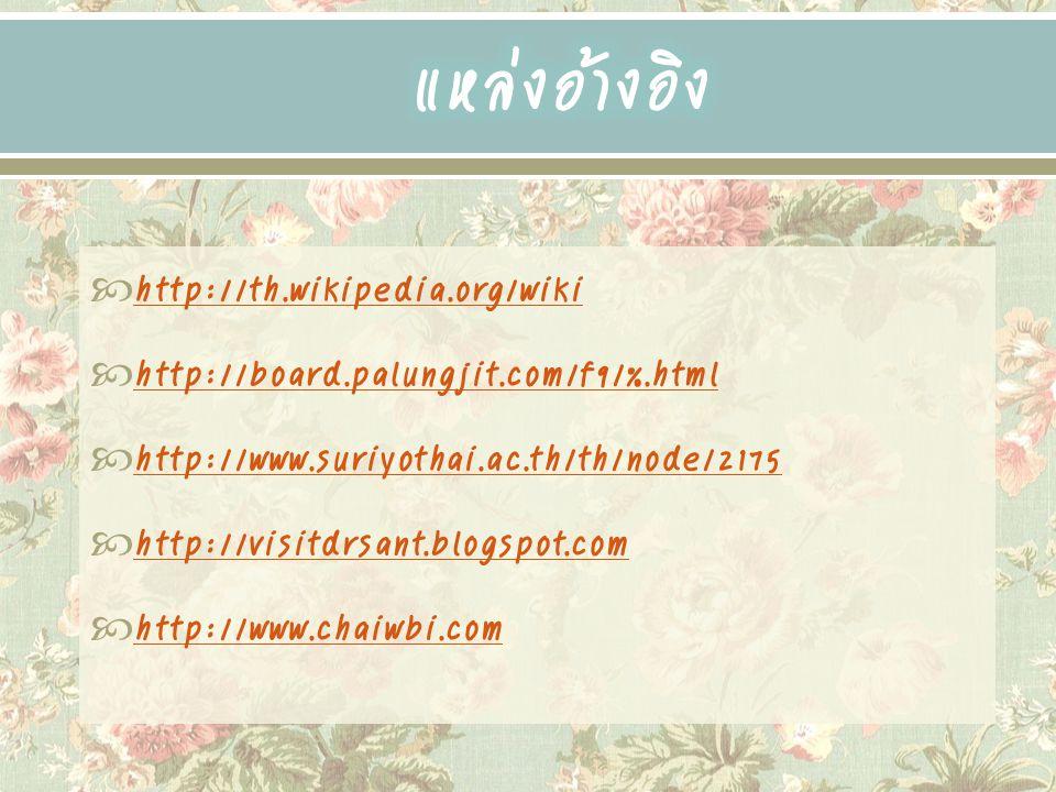  http://th.wikipedia.org/wiki http://th.wikipedia.org/wiki  http://board.palungjit.com/f9/%.html http://board.palungjit.com/f9/%.html  http://www.suriyothai.ac.th/th/node/2175 http://www.suriyothai.ac.th/th/node/2175  http://visitdrsant.blogspot.com http://visitdrsant.blogspot.com  http://www.chaiwbi.com http://www.chaiwbi.com