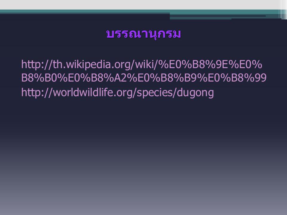 บรรณานุกรม http://th.wikipedia.org/wiki/%E0%B8%9E%E0% B8%B0%E0%B8%A2%E0%B8%B9%E0%B8%99 http://worldwildlife.org/species/dugong