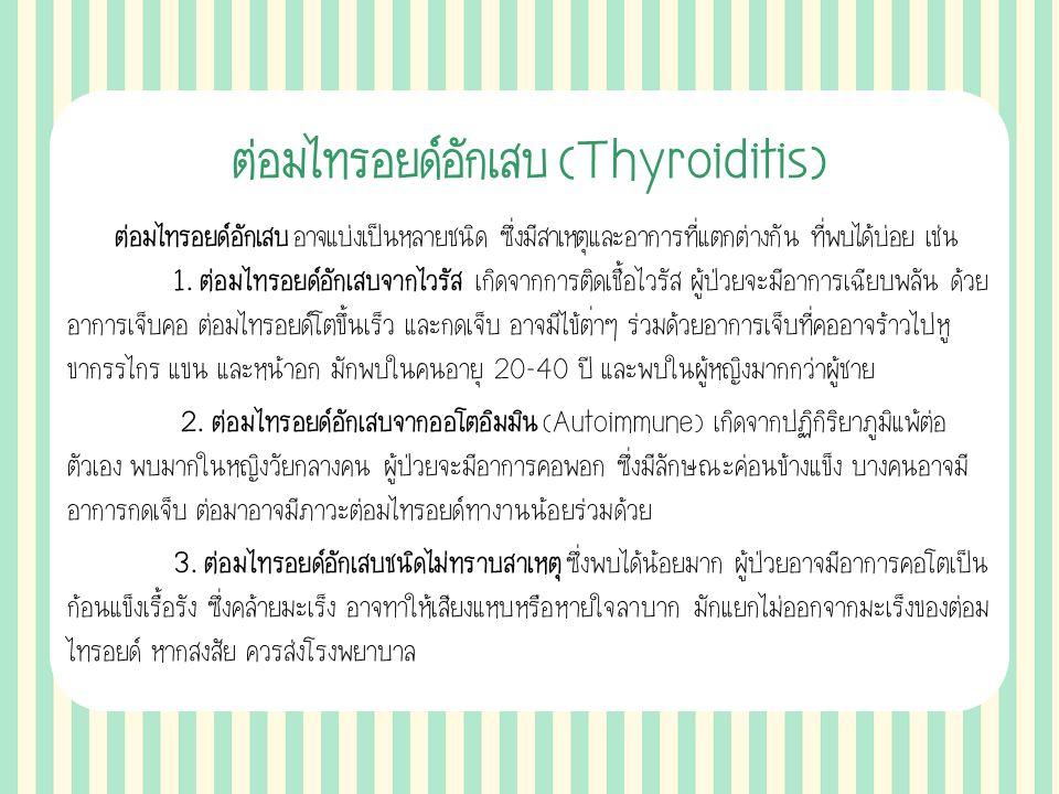ต่อมไทรอยด์อักเสบ (Thyroiditis) ต่อมไทรอยด์อักเสบ อาจแบ่งเป็นหลายชนิด ซึ่งมีสาเหตุและอาการที่แตกต่างกัน ที่พบได้บ่อย เช่น 1.