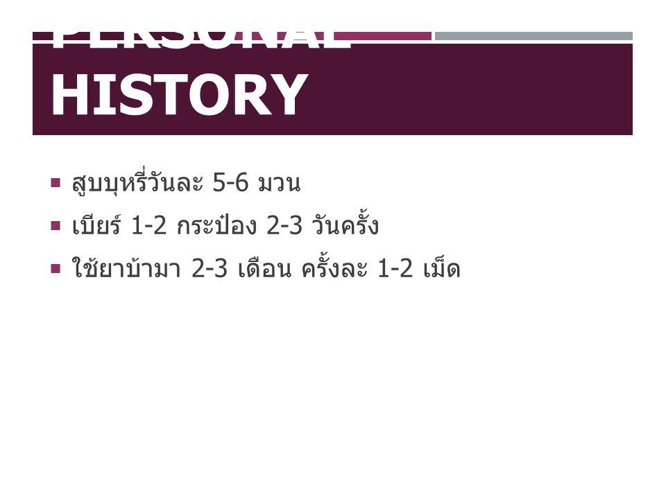 Date Tim e HctPltASTALTLDH 25/5/5 7 12.00 น 27.2%84,0002721001473 16.00 น 26%90,000238891196 22.00 น 21% 152,00 0 --- 26/5/5 7 6.00 น.