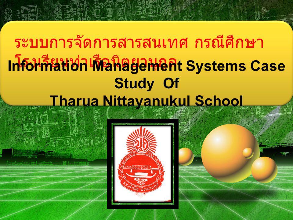 LOGO ระบบการจัดการสารสนเทศ กรณีศึกษา โรงเรียนท่าเรือนิตยานุกูล Information Management Systems Case Study Of Tharua Nittayanukul School