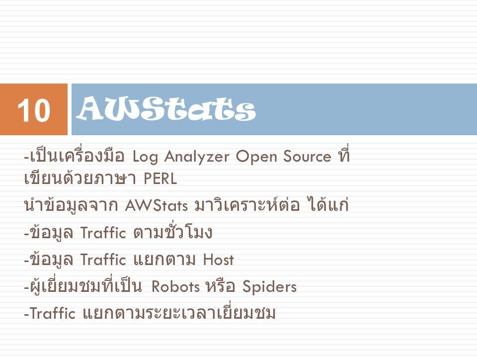 - เป็นเครื่องมือ Log Analyzer Open Source ที่ เขียนด้วยภาษา PERL นำข้อมูลจาก AWStats มาวิเคราะห์ต่อ ได้แก่ - ข้อมูล Traffic ตามชั่วโมง - ข้อมูล Traffi