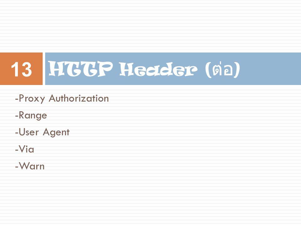 -Proxy Authorization -Range -User Agent -Via -Warn HTTP Header ( ต่อ ) 13