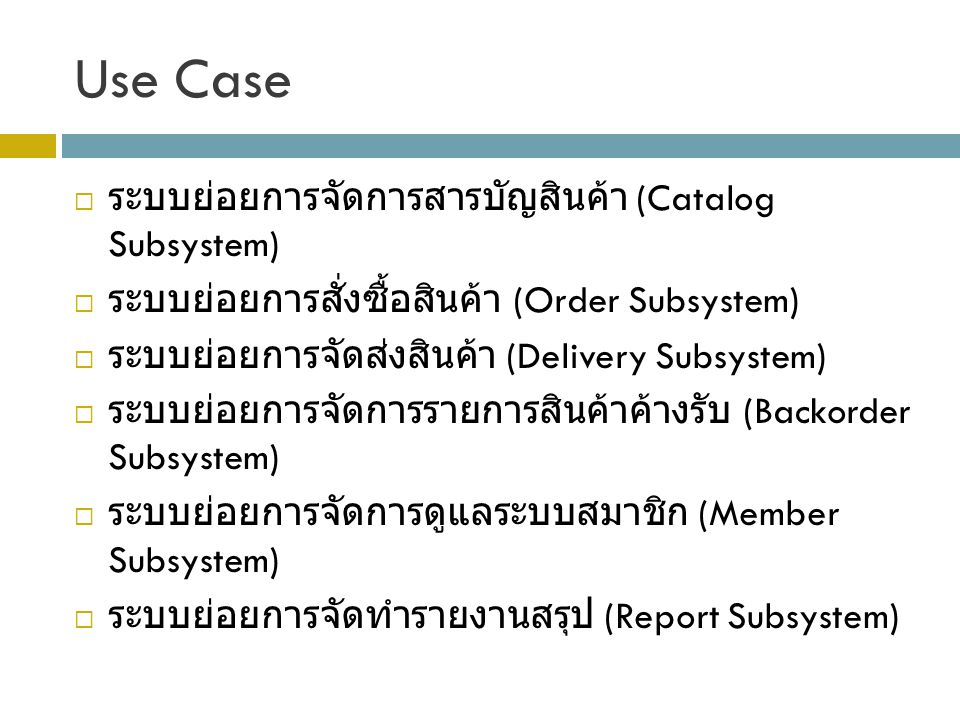 Use Case  ระบบย่อยการจัดการสารบัญสินค้า (Catalog Subsystem)  ระบบย่อยการสั่งซื้อสินค้า (Order Subsystem)  ระบบย่อยการจัดส่งสินค้า (Delivery Subsyst