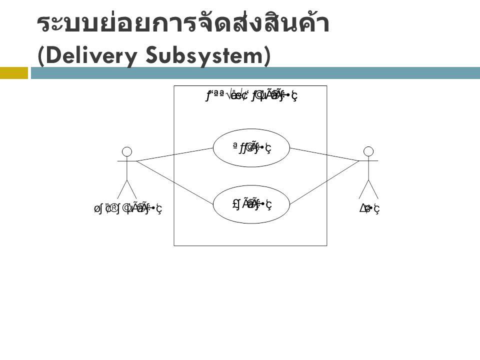 ระบบย่อยการจัดส่งสินค้า (Delivery Subsystem)