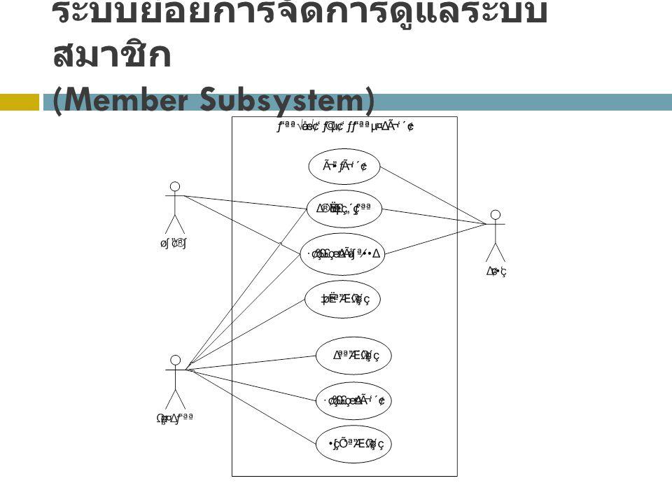 ระบบย่อยการจัดการดูแลระบบ สมาชิก (Member Subsystem)