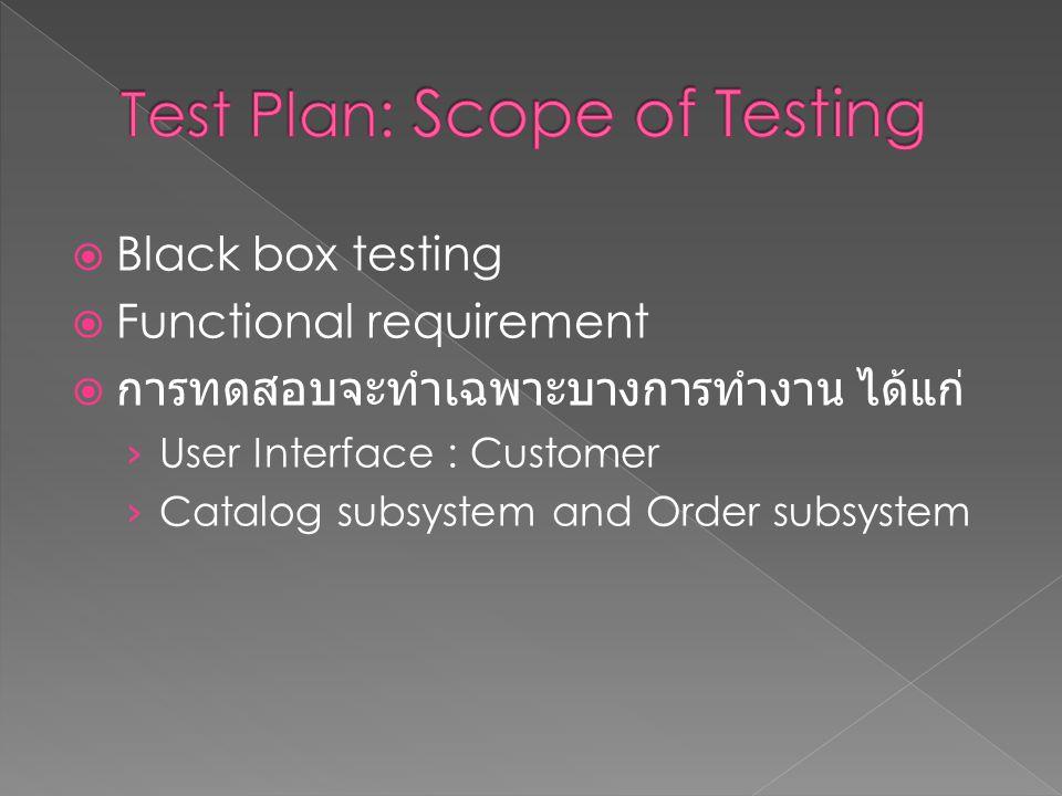  Black box testing  Functional requirement  การทดสอบจะทำเฉพาะบางการทำงาน ได้แก่ › User Interface : Customer › Catalog subsystem and Order subsystem