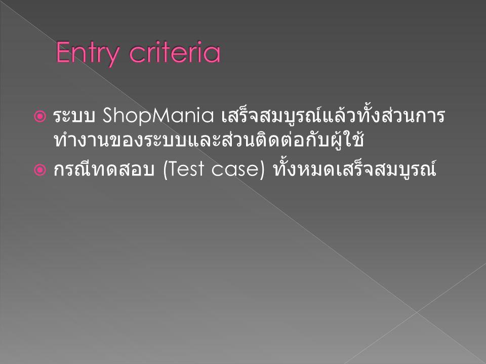 ระบบ ShopMania เสร็จสมบูรณ์แล้วทั้งส่วนการ ทำงานของระบบและส่วนติดต่อกับผู้ใช้  กรณีทดสอบ (Test case) ทั้งหมดเสร็จสมบูรณ์